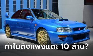 ไปรู้จัก Subaru Impreza 22B STi มีดีอย่างไรทำไมราคาถึงพุ่งไปหลัก 10 ล้าน?