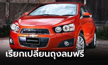 """Chevrolet ประเทศไทยเรียก """"Cruze"""" และ """"Sonic"""" เข้าเปลี่ยนถุงลมทาคาตะฟรี"""