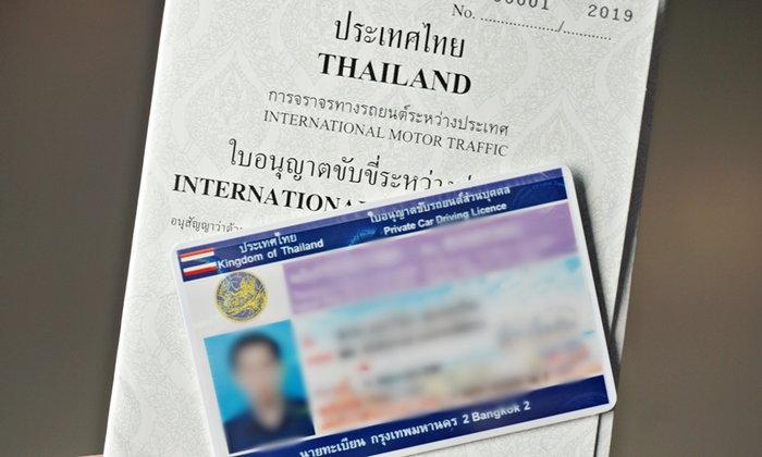 10 ประเทศขับรถได้โดยไม่ต้องใช้ใบขับขี่สากล