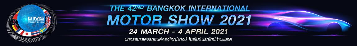 42nd Bangkok International Motor Show 2021