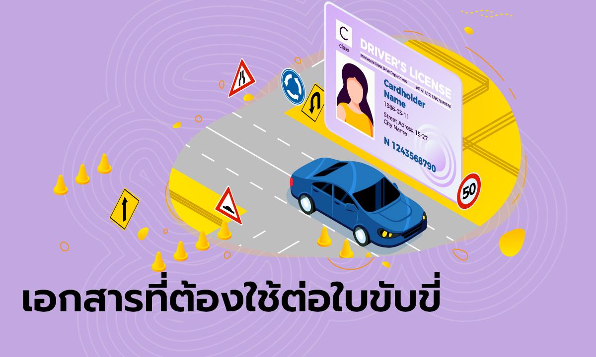ต่อใบขับขี่ปี 2564 ต้องเตรียมเอกสารอะไรบ้าง และขั้นตอนการต่อใบขับขี่