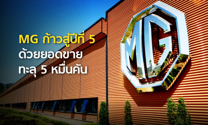 MG ขอบคุณคนไทย ก้าวสู่ปีที่ 5 ด้วยยอดขายทะลุ 50,000 คัน