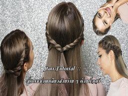 Hair Tutorial ❥ ทำผมม้วนเกลียว หรือ มงกุฏผม ง่าย ๆ ด้วยการพัน