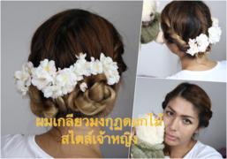 Hair Tutorials :: ทำผมม้วนเกลียวดอกไม้ ง่าย ๆ สไตล์เจ้าหญิง