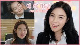 """แต่งหน้านางเอกเกาหลี """"คังจูอึน"""" จาก Oh my venus"""