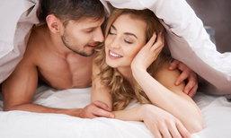 """3 เสน่ห์มัดใจสามี เติมเชื้อไฟ """"เซ็กส์"""" ให้เขาประทับใจขั้นสุดยอด !"""