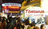 Tonghua night market ตลาดยอดนิยมของคนไต้หวัน