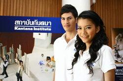 ชุดเรียน-ชุดเล่นของนักเรียน Kantana Institute
