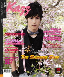 New Kazz e-Magazine พฤษภาคม 53
