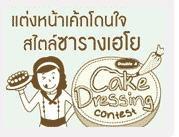 กิจกรรม Cake Dressing Contest