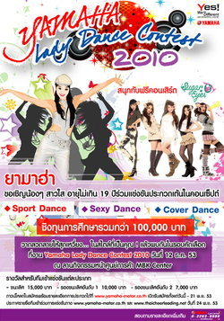Yamaha Lady Dance Contest 2010