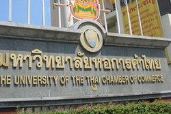 200 ทุนการศึกษาระดับป.ตรี ม.หอการค้าไทย