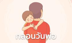 กลอนวันพ่อ กลอนบอกรักพ่อแบบซึ้งๆ