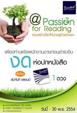 @Passion for Reading ร่วมสร้างโลกให้น่าอยู่ด้วยมือเรา