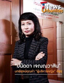 T-news Urbanites เมษายน 2011