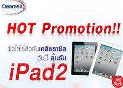 ใครอยากได้ iPad2 ไปใช้กัน มีลุ้นแล้ววันนี้