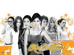 """""""ดอกส้มสีทอง"""" หนึ่งบททดสอบรู้ทันสื่อของสังคมไทย"""