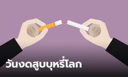 คำขวัญวันงดสูบบุหรี่โลก 2564 ประวัติวันงดสูบบุหรี่โลก