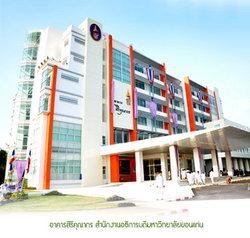 มหาวิทยาลัยขอนแก่นรับเรียนแพทย์