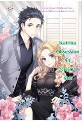 Katrina Obsession รักติดชนวนร้าย