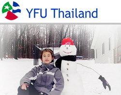 ทุน YFU คัดมอบไปแลกเปลี่ยนวัฒนธรรม