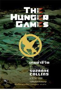 กิจกรรมแจกหนังสือ The Hunger Games (ประกาศรางวัล)