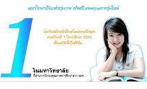 รับผลสอบ Admission ล่วงหน้า ผ่าน SMS ฟรี