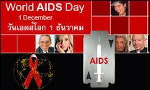 1 ธ.ค. วันเอดส์โลก