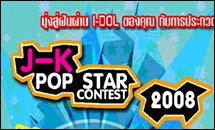 โครงการประกวดเต้น COVER  J-K POP Star Contest