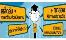 แนะแนวว่าที่บัณฑิต ให้ชีวิตไม่เตะฝุ่น<img border='0' src='http://campus.sanook.com/images/new.gif'>