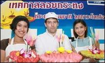 สืบสานประเพณีไทย  กับคาร์ฟูร์