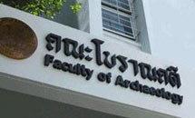 โควตามหาวิทยาลัยศิลปากร  คณะโบราณคดีรับ 171 คน