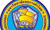 ม.หอการค้าไทย รับสมัครบุคคลรับทุนปริญญาโทควบเอกและปริญญาเอก