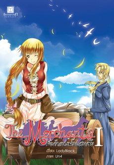The Merchants พ่อค้าแห่งฟลอเรนเซีย เล่ม 1