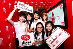 """""""โค้ก"""" เชิญชวนแสดงแนวคิด """"เหตุผลดีๆ ที่เชื่อมั่นในอนาคตประเทศไทย"""""""