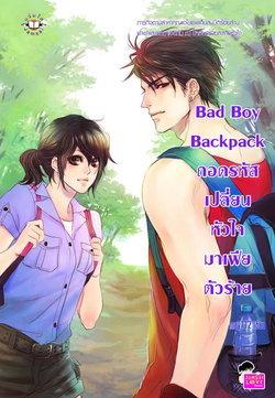 Bad Boy Backpack ถอดรหัสเปลี่ยนหัวใจมาเฟียตัวร้าย