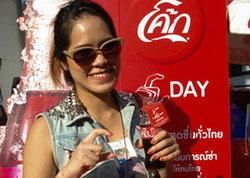 วันโค้กสุขซ่าสดชื่นทั่วไทย