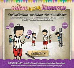 """กิจกรรม คนไทย """"Write"""" วัฒนธรรม"""