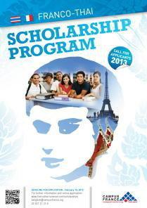 ทุนสถานทูตฝรั่งเศส ปี 2556 ยังเปิดรับ ให้เรียนป.โท-ป.เอก