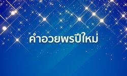คำอวยพรปีใหม่ ภาษาไทย และ ภาษาอังกฤษ แบบสั้นๆ
