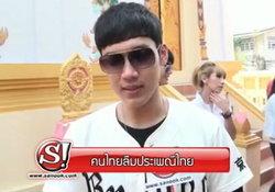 เด็กยุคใหม่เห่อเทศกาลต่างชาติ มากกว่า วันสำคัญของไทย