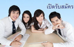 ม.หอการค้าไทยรับสมัครน.ศ.ใหม่ มอบ iPad รุ่นล่าสุด+ทุนอีกหลายประเภท