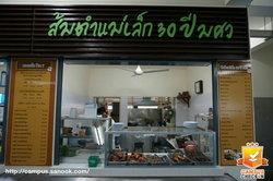ชวนชิม 3 ร้านอาหารอร่อยเด็ด มศว