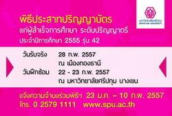 พิธีประสาทปริญญาบัตรแก่ผู้สำเร็จการศึกษา มหาวิทยาลัยศรีปทุม ระดับปริญญาตรี ปีการศึกษา 2555