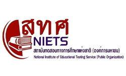 รับสมัครสอบ O-net ม.6 กรณีเหตุสุดวิสัย