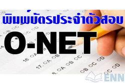 พิมพ์บัตรประจำตัวสอบ O-NET 56