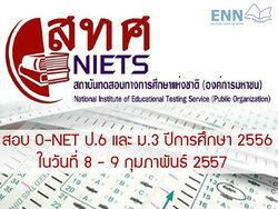 สอบ O-NET 2556 ป.6 และ ม.3 วันที่ 8-9 ก.พ. 57