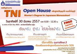 ขอเชิญร่วมงาน TNI Open House หลักสูตรปริญญาโท แบบโมโนซุคุริ Master's Degree in japanese Monozukuri