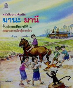 """ชมก่อนใครแบบเรียนภาษาไทย """"มานะ มานี"""" เวอร์ชั่นใหม่ 2014"""