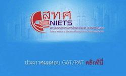 สทศ.ประกาศผลสอบ GAT-PAT 2/57 แล้ว พบคะแนนเฉลี่ย GAT 157.16 คะแนน